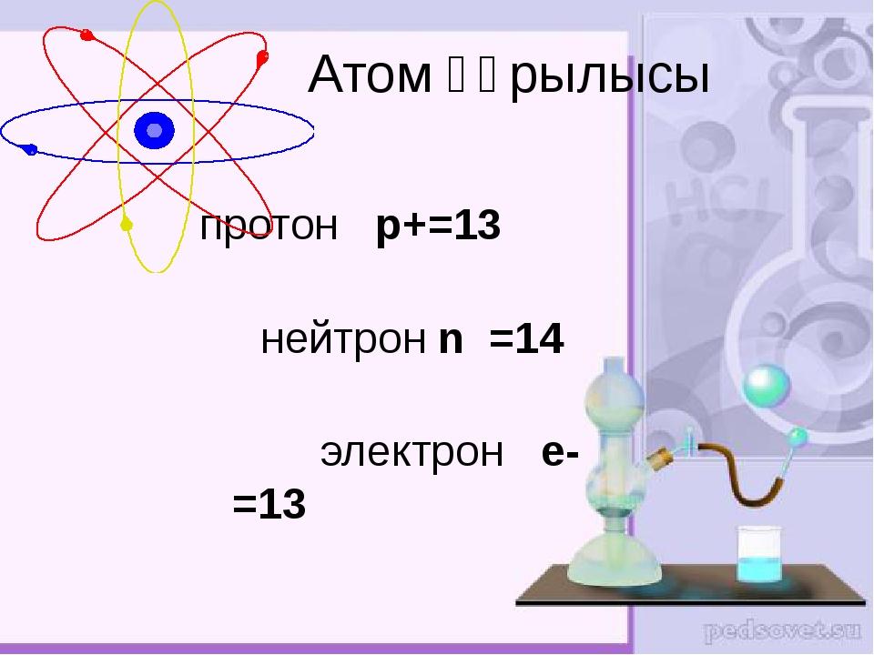Маңызды қосылыстары Аl2O3·хН2О боксит рубин сапфир ортоклаз KA1Si3OlO альбит...