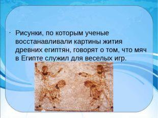 Рисунки, по которым ученые восстанавливали картины жития древних египтян, го