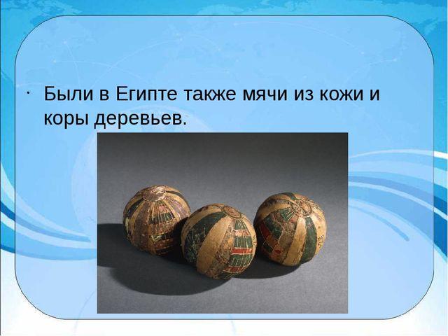 Были в Египте также мячи из кожи и коры деревьев.