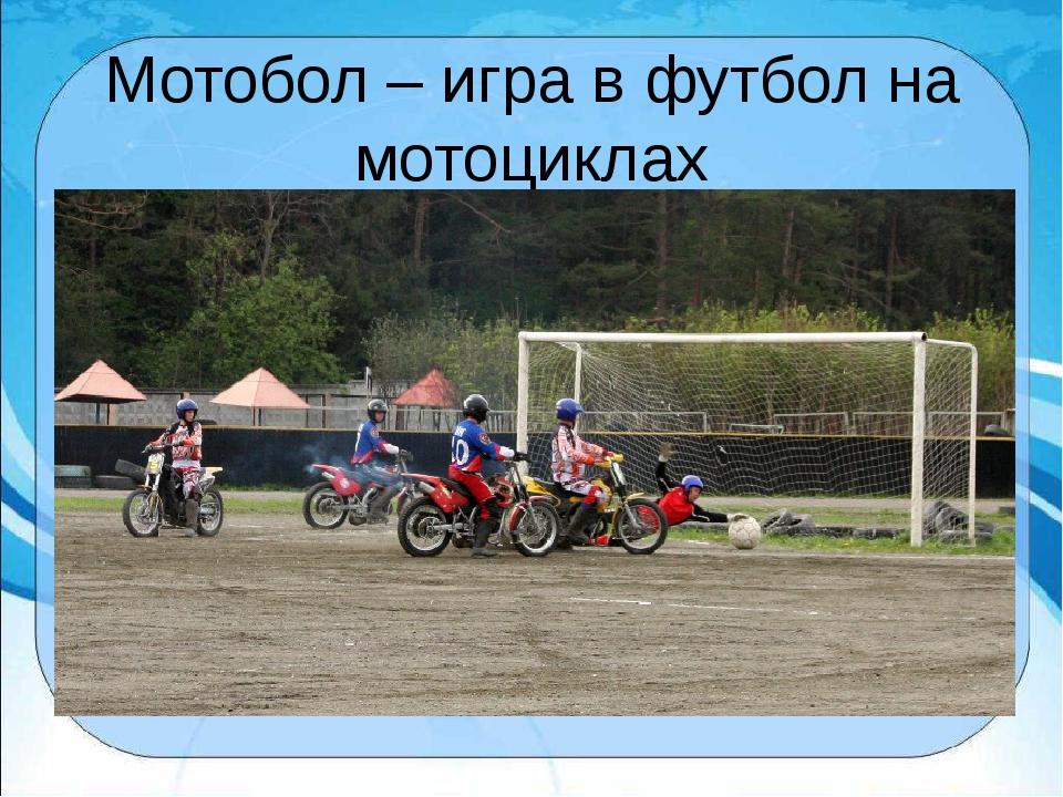 Мотобол – игра в футбол на мотоциклах