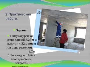 2.Практическая работа. Задача Оштукатуренная стена длиной 8,25 м и высотой 4,