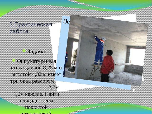 2.Практическая работа. Задача Оштукатуренная стена длиной 8,25 м и высотой 4,...