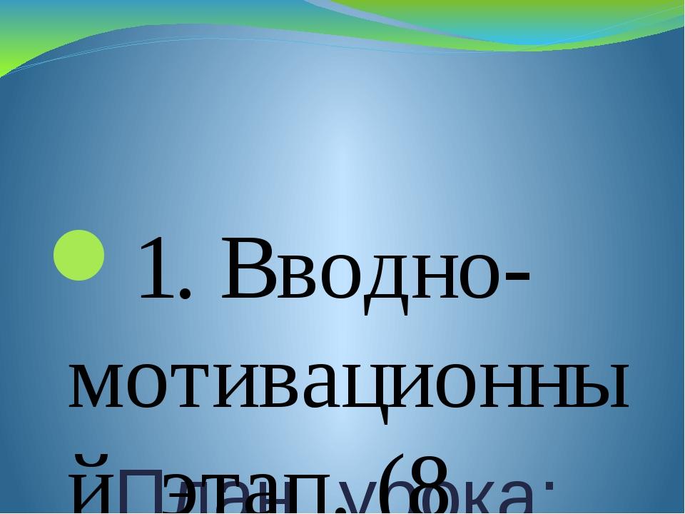 План урока:  1. Вводно- мотивационный этап. (8 мин) 1.1 Психологический нас...