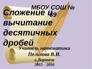 МБОУ СОШ № 69 Учитель математики Пелихова В.И. г. Воронеж 2015 - 2016 Сложени
