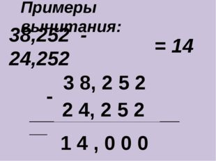 38,252 - 24,252 ____________________________ - 3 8, 2 5 2 2 4, 2 5 2 1 4 , 0
