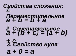 1. Переместительное Свойства сложения: a + b = b + a 2. Сочетательное a + (b