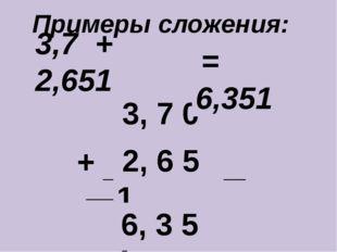 Примеры сложения: ____________________ + 3, 7 0 0 2, 6 5 1 6, 3 5 1 = 6,351 3