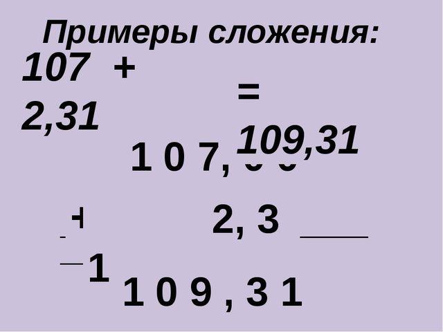 107 + 2,31 ____________________________ + 1 0 7, 0 0 2, 3 1 1 0 9 , 3 1 = 109...