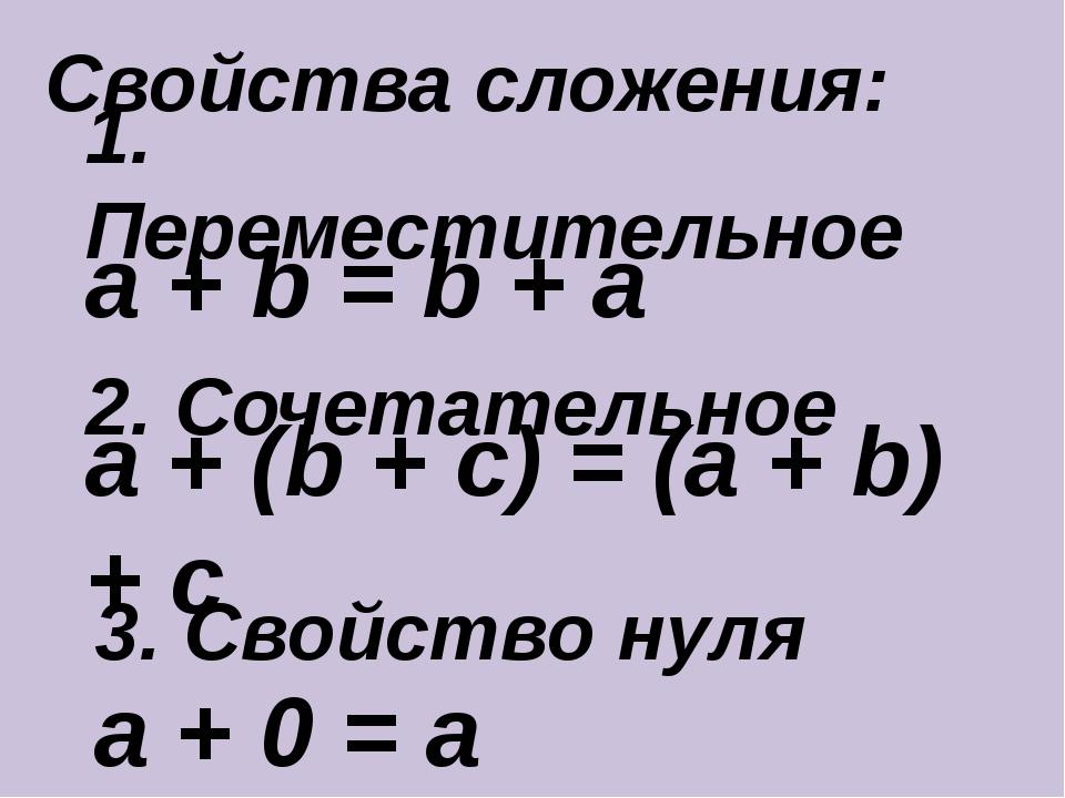 1. Переместительное Свойства сложения: a + b = b + a 2. Сочетательное a + (b...