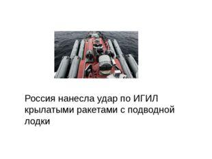 Россия нанесла удар по ИГИЛ крылатыми ракетами с подводной лодки