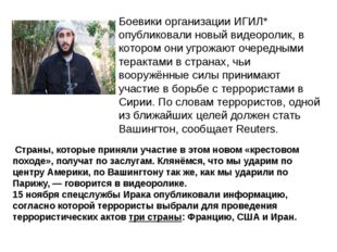 Боевики организации ИГИЛ* опубликовали новый видеоролик, в котором они угрожа