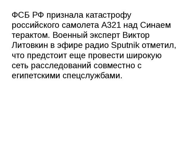 ФСБ РФ признала катастрофу российского самолета А321 над Синаем терактом. Вое...