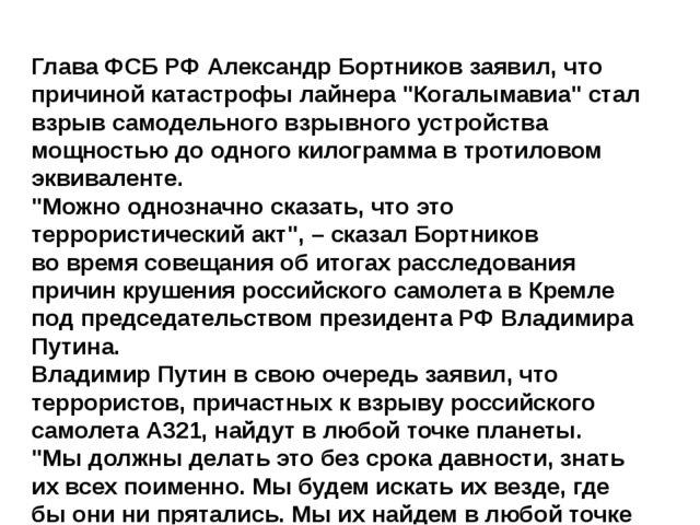 """Глава ФСБ РФ Александр Бортников заявил, что причиной катастрофы лайнера """"Ког..."""