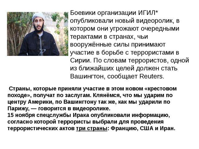Боевики организации ИГИЛ* опубликовали новый видеоролик, в котором они угрожа...
