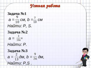 Устная работа Задача №1 a = см, b = см Найти: Р, S. Задача №2 а = Найти: Р. З