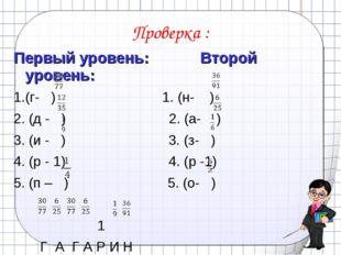 Проверка : Первый уровень: Второй уровень: (г- ) 1. (н- ) (д - ) 2. (а- ) (и