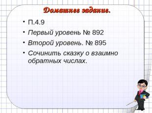 Домашнее задание. П.4.9 Первый уровень № 892 Второй уровень. № 895 Сочинить с