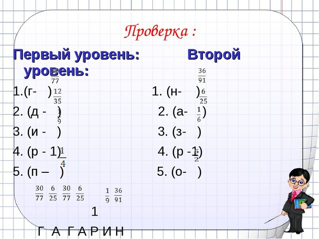 Проверка : Первый уровень: Второй уровень: (г- ) 1. (н- ) (д - ) 2. (а- ) (и...