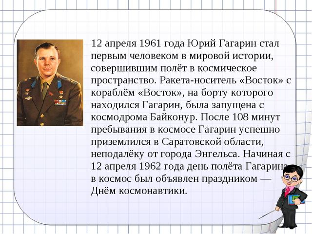 12 апреля 1961 года Юрий Гагарин стал первым человеком в мировой истории, со...