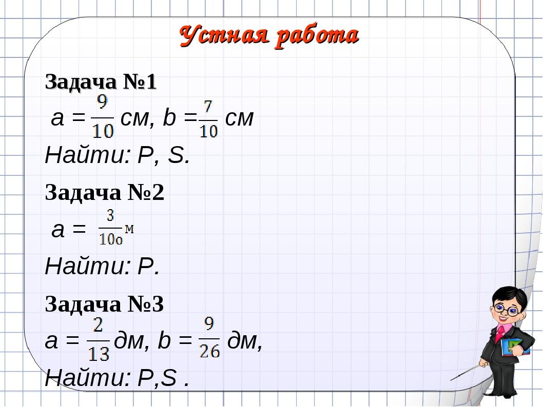 Устная работа Задача №1 a = см, b = см Найти: Р, S. Задача №2 а = Найти: Р. З...