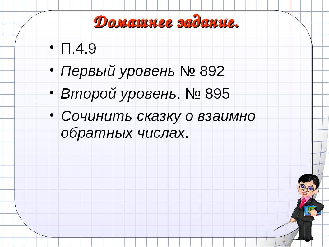 Домашнее задание. П.4.9 Первый уровень № 892 Второй уровень. № 895 Сочинить с...