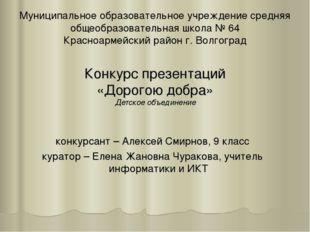 Конкурс презентаций «Дорогою добра» Детское объединение конкурсант – Алексей