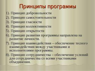 Принципы программы 1). Принцип добровольности 2). Принцип самостоятельности 3