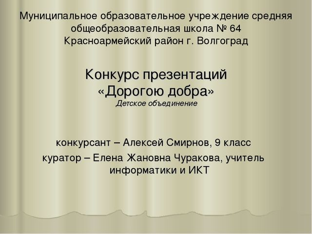 Конкурс презентаций «Дорогою добра» Детское объединение конкурсант – Алексей...
