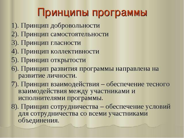 Принципы программы 1). Принцип добровольности 2). Принцип самостоятельности 3...