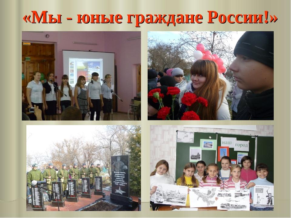 «Мы - юные граждане России!»
