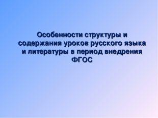 Особенности структуры и содержания уроков русского языка и литературы в пери