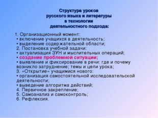 Структура уроков русского языка и литературы в технологии деятельностного под