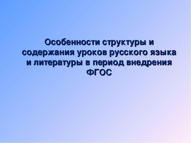 Особенности структуры и содержания уроков русского языка и литературы в пери...