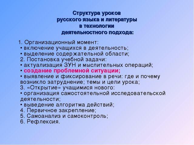 Структура уроков русского языка и литературы в технологии деятельностного под...