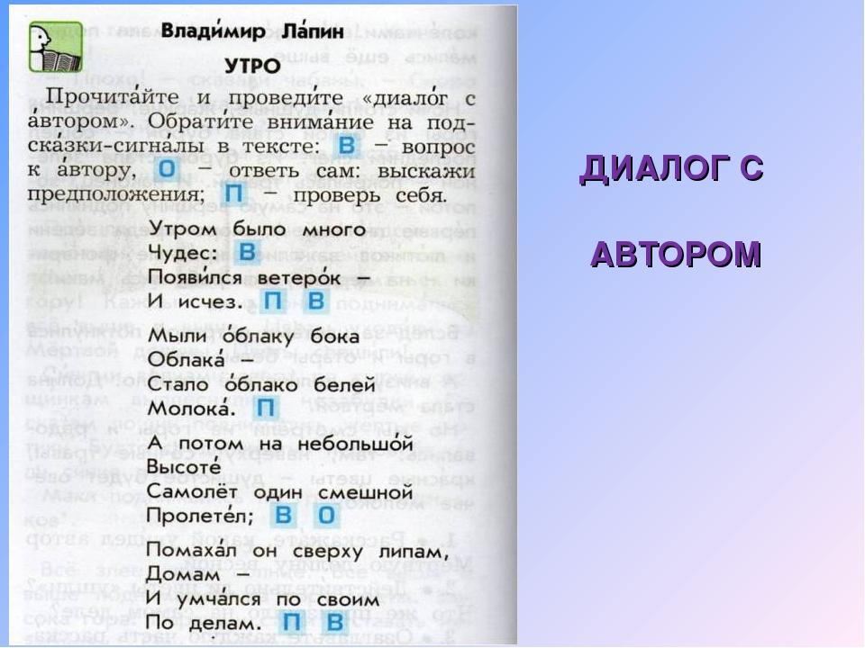 ДИАЛОГ С АВТОРОМ