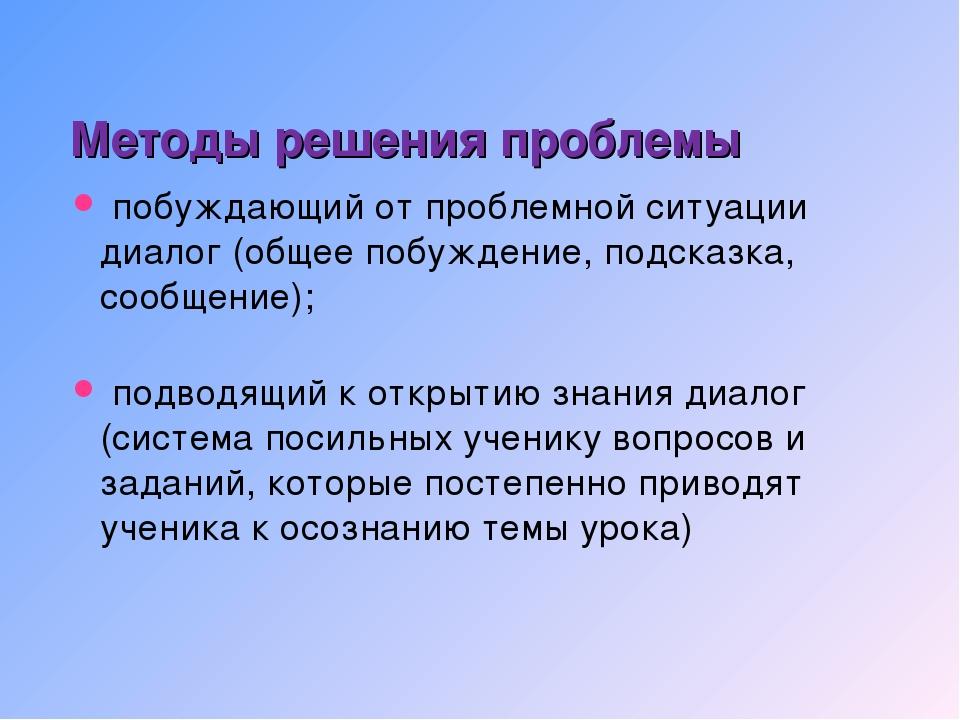 Методы решения проблемы побуждающий от проблемной ситуации диалог (общее побу...