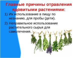 Главные причины отравления ядовитыми растениями: Их использование в пищу по н