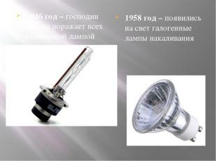 1946 год – господин Шульц поражает всех ксеноновой лампой 1958 год – появилис
