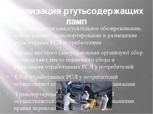 Утилизация ртутьсодержащих ламп Не допускается самостоятельное обезвреживани