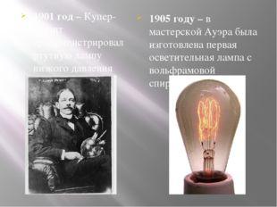 1901 год – Купер-Хьюит продемонстрировал ртутную лампу низкого давления 1905