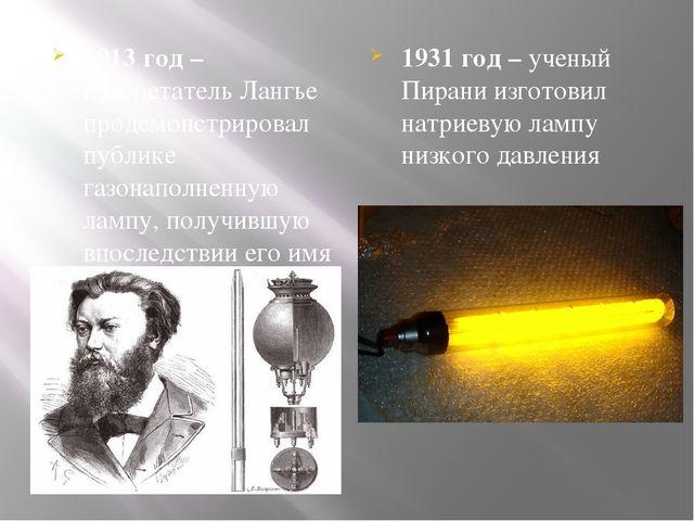 1913 год – изобретатель Лангье продемонстрировал публике газонаполненную ламп...