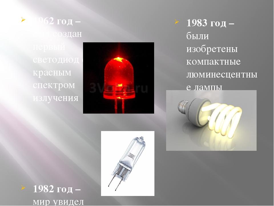 1962 год – был создан первый светодиод с красным спектром излучения 1982 год...