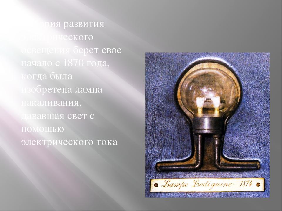 История развития электрического освещения берет свое начало с 1870 года, когд...