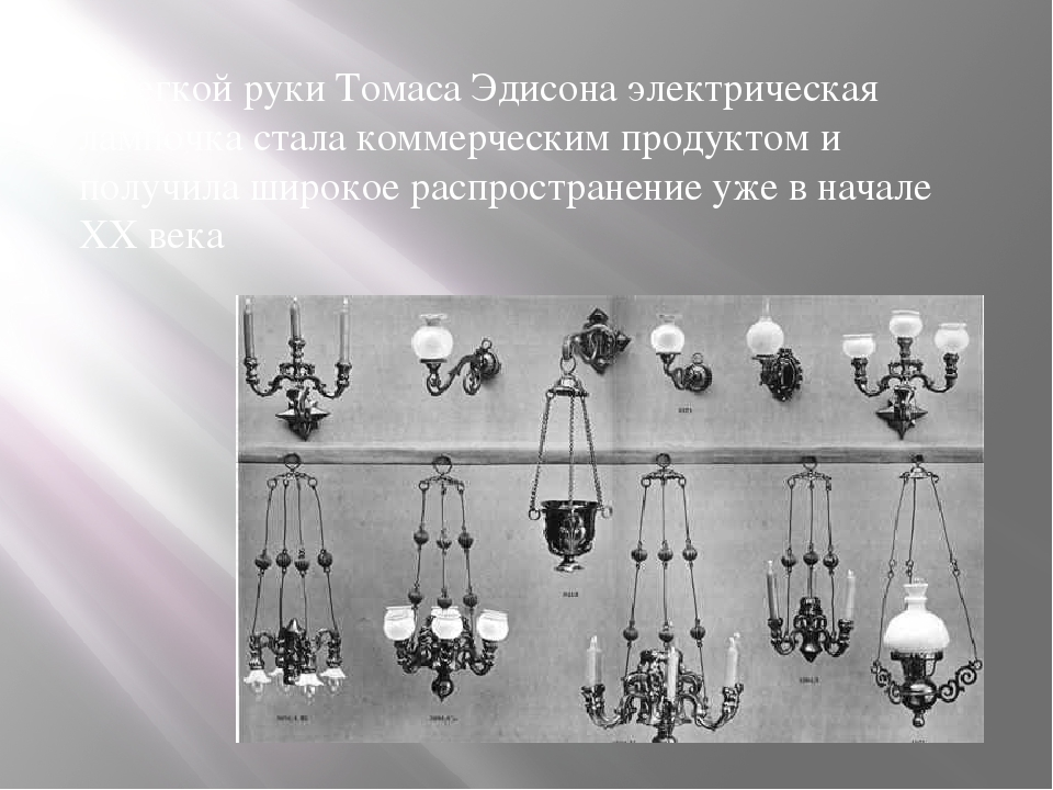 С легкой руки Томаса Эдисона электрическая лампочка стала коммерческим продук...