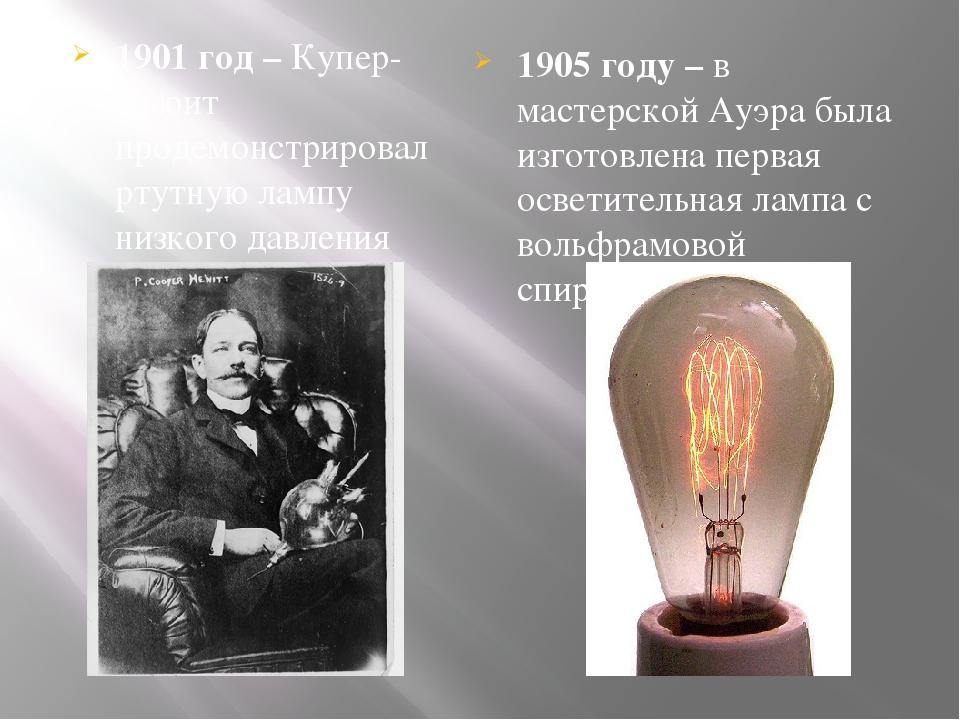 1901 год – Купер-Хьюит продемонстрировал ртутную лампу низкого давления 1905...