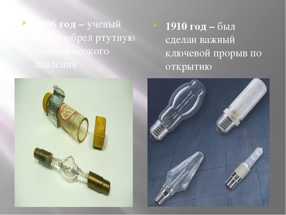 1906 год – ученый Кух изобрел ртутную лампу высокого давления 1910 год – был...