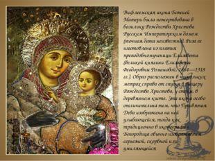 Вифлеемская икона Божией Матери была пожертвована в базилику Рождества Христо