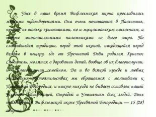 Уже в наше время Вифлеемская икона прославилась многими чудотворениями. Она