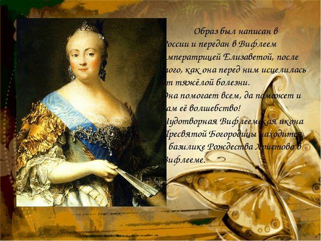 Образ был написан в России и передан в Вифлеем императрицей Елизаветой, пос...