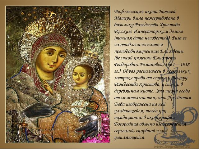 Вифлеемская икона Божией Матери была пожертвована в базилику Рождества Христо...